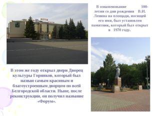В ознаменование 100-летия со дня рождения В.И. Ленина на площади, носящей ег