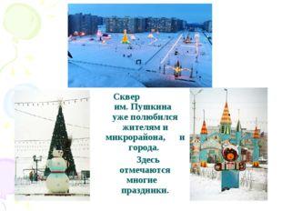 Сквер им. Пушкина уже полюбился жителям и микрорайона, и города. Здесь отмеч