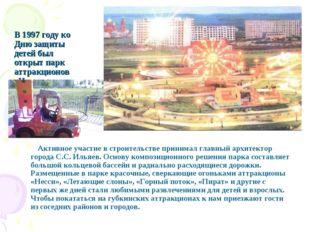 В 1997 году ко Дню защиты детей был открыт парк аттракционов «Чудо-юдо-град».