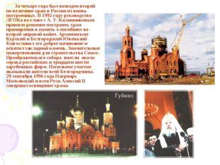 За четыре года был возведен второй по величине храм в России из вновь постро