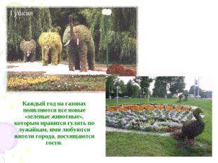 Каждый год на газонах появляются все новые «зеленые животные», которым нравит