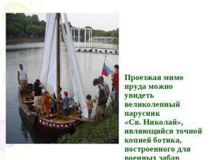 Проезжая мимо пруда можно увидеть великолепный парусник «Св. Николай», являющ