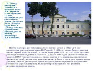 После революции дом помещика служил разным целям. В 1932 году в нем размести