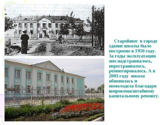 Старейшее в городе здание школы было построено в 1950 году. За годы эксплуат...
