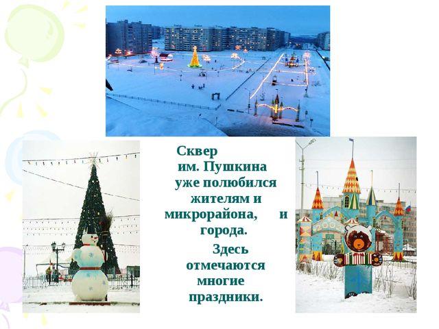Сквер им. Пушкина уже полюбился жителям и микрорайона, и города. Здесь отмеч...