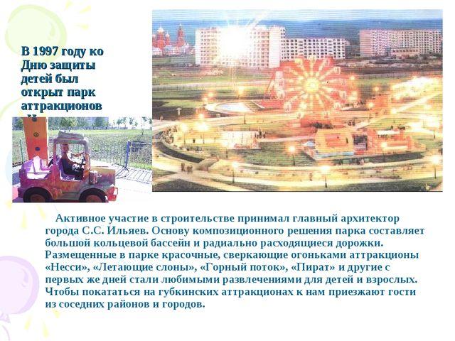 В 1997 году ко Дню защиты детей был открыт парк аттракционов «Чудо-юдо-град»....