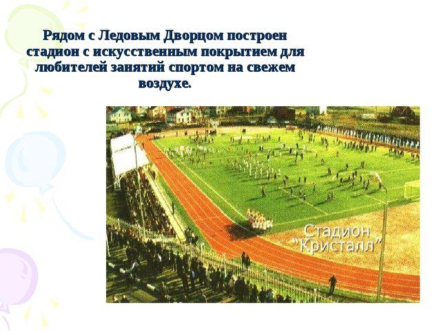 Рядом с Ледовым Дворцом построен стадион с искусственным покрытием для любите...