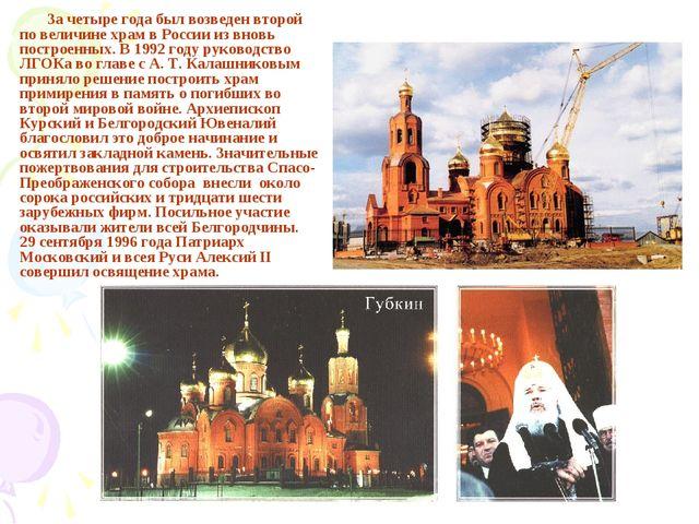 За четыре года был возведен второй по величине храм в России из вновь постро...