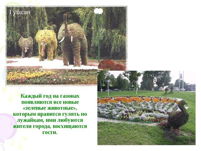Каждый год на газонах появляются все новые «зеленые животные», которым нравит...