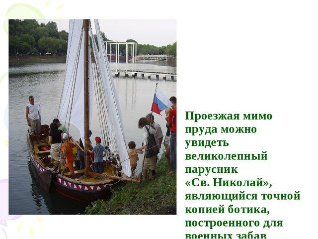 Проезжая мимо пруда можно увидеть великолепный парусник «Св. Николай», являющ...