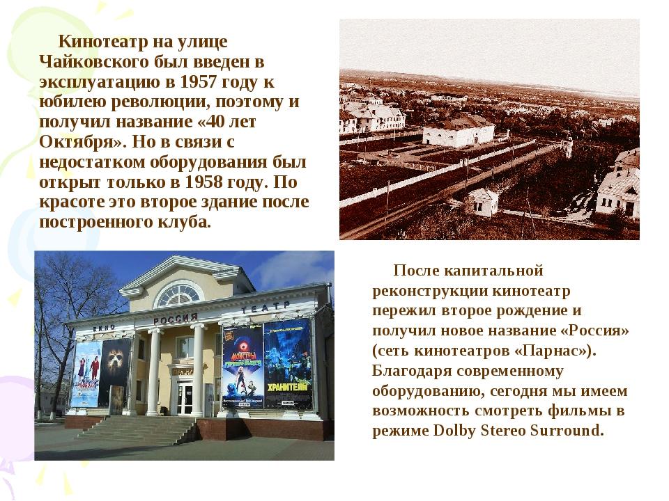 Кинотеатр на улице Чайковского был введен в эксплуатацию в 1957 году к юбиле...