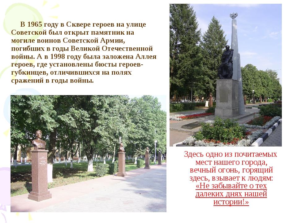 В 1965 году в Сквере героев на улице Советской был открыт памятник на могиле...