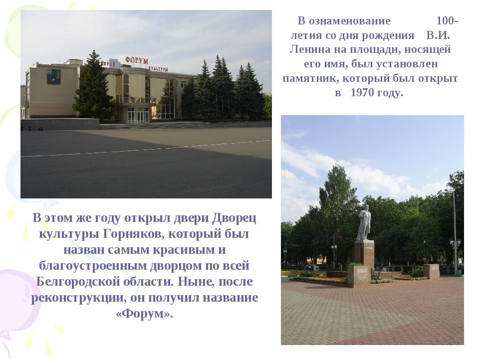 В ознаменование 100-летия со дня рождения В.И. Ленина на площади, носящей ег...