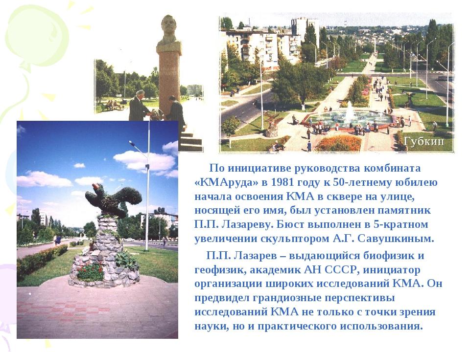 По инициативе руководства комбината «КМАруда» в 1981 году к 50-летнему юбиле...