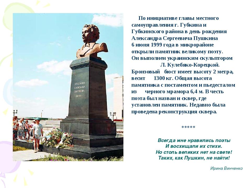 По инициативе главы местного самоуправления г. Губкина и Губкинского района...