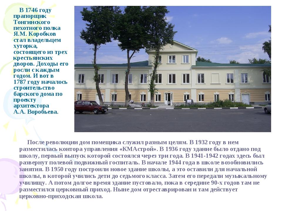 После революции дом помещика служил разным целям. В 1932 году в нем размести...