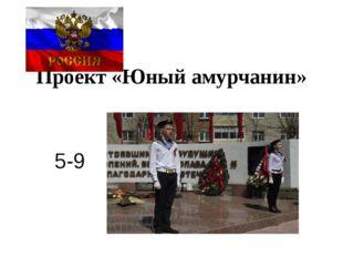 Проект «Юный амурчанин» 5-9