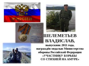 ШЕЛЕМЕТЬЕВ ВЛАДИСЛАВ, выпускник 2011 года, награждён медалью Министерства об