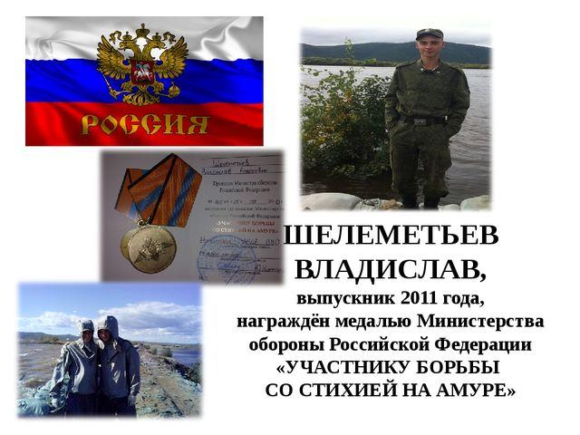 ШЕЛЕМЕТЬЕВ ВЛАДИСЛАВ, выпускник 2011 года, награждён медалью Министерства об...