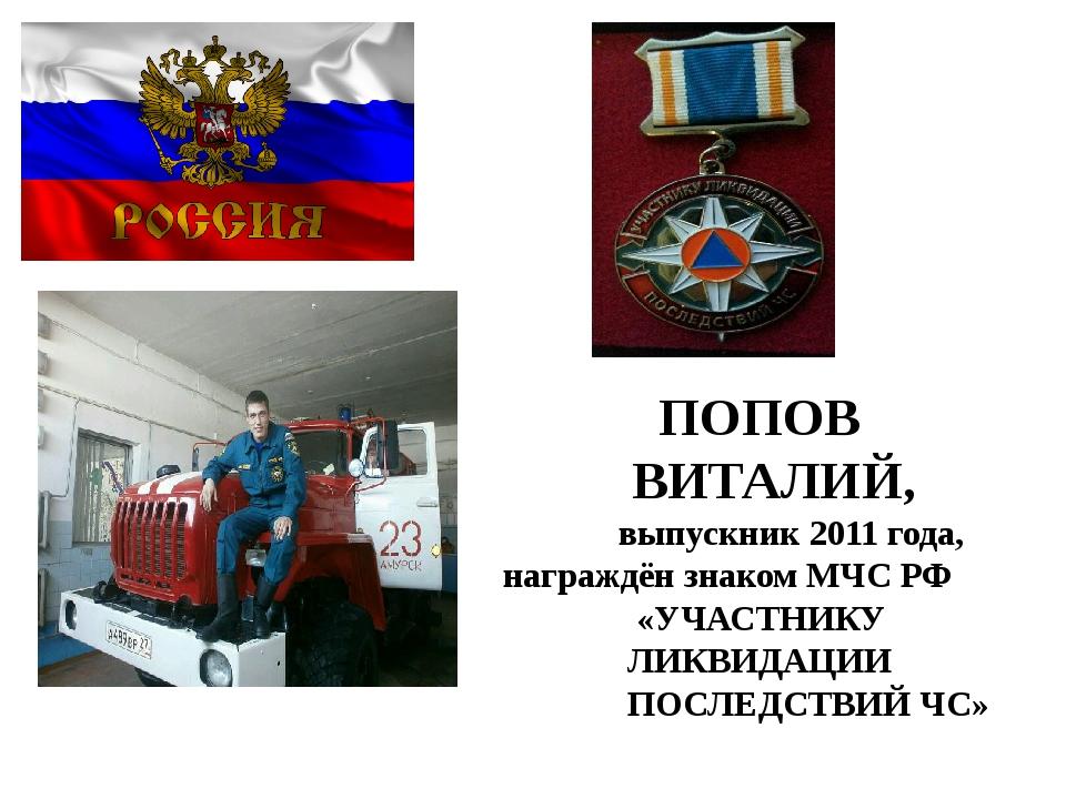 ПОПОВ ВИТАЛИЙ, выпускник 2011 года, награждён знаком МЧС РФ «УЧАСТНИКУ ЛИКВИ...