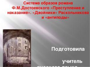 Система образов романа Ф.М.Достоевского «Преступление и наказание». «Двойники