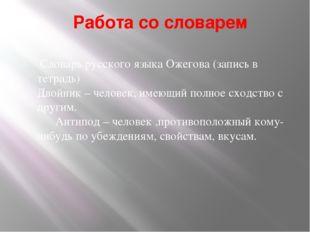 Работа со словарем Словарь русского языка Ожегова (запись в тетрадь) Двойник