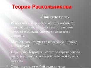 Теория Раскольникова «Обычные люди» Разумихин – нашел свое место в жизни, не