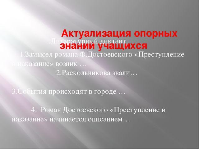Актуализация опорных знаний учащихся .Литературный диктант 1.Замысел романа...
