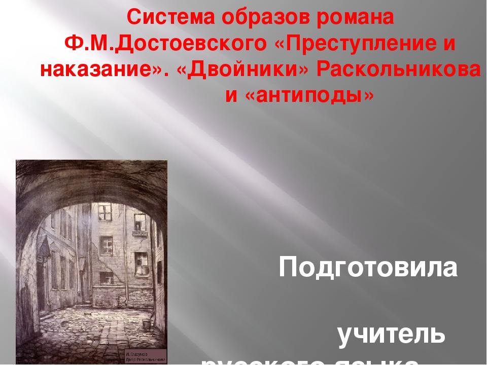 Система образов романа Ф.М.Достоевского «Преступление и наказание». «Двойники...