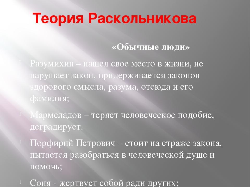 Теория Раскольникова «Обычные люди» Разумихин – нашел свое место в жизни, не...