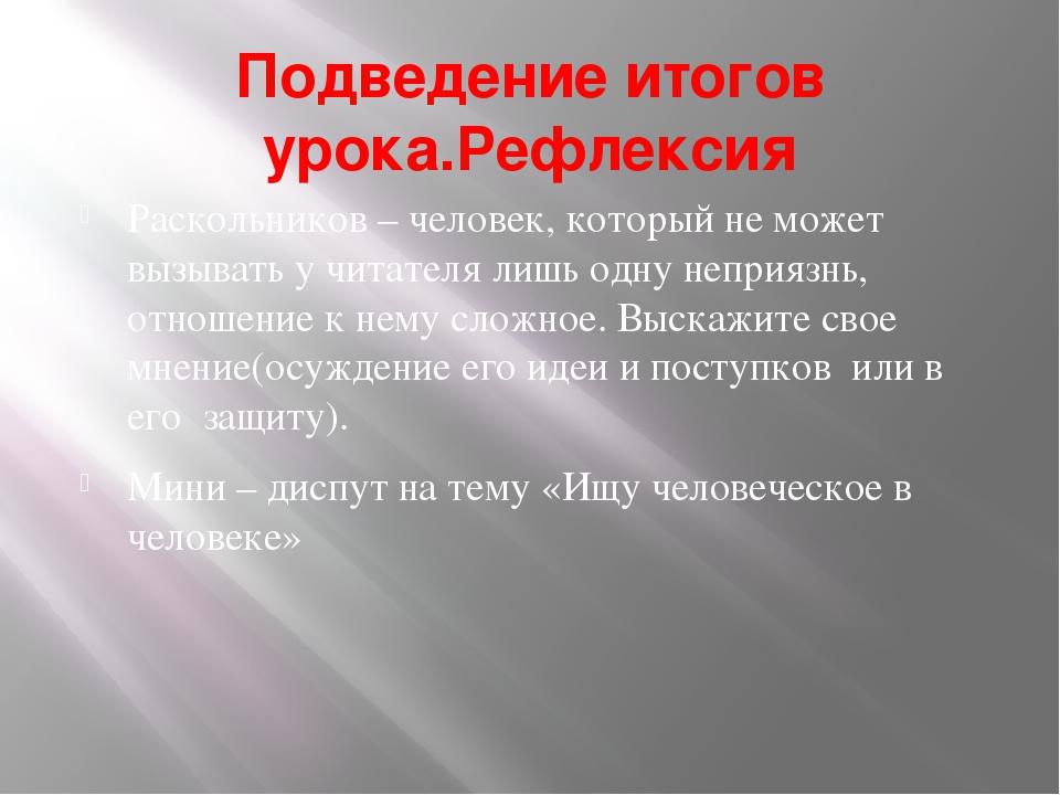 Подведение итогов урока.Рефлексия Раскольников – человек, который не может вы...