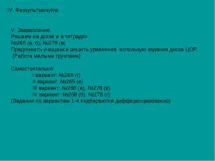 IV. Физкультминутка V. Закрепление. Решаем на доске и в тетрадях №265 (а, б);
