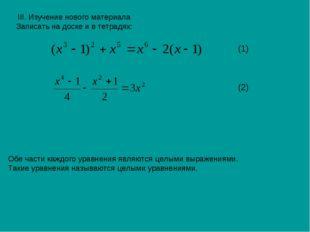 III. Изучение нового материала Записать на доске и в тетрадях: (1) (2) Обе ча