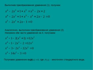Выполнив преобразования уравнения (1), получим: Аналогично, выполним преобраз
