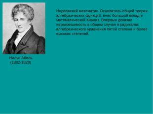 Нильс Абель (1802-1829) Норвежский математик. Основатель общей теории алгебра