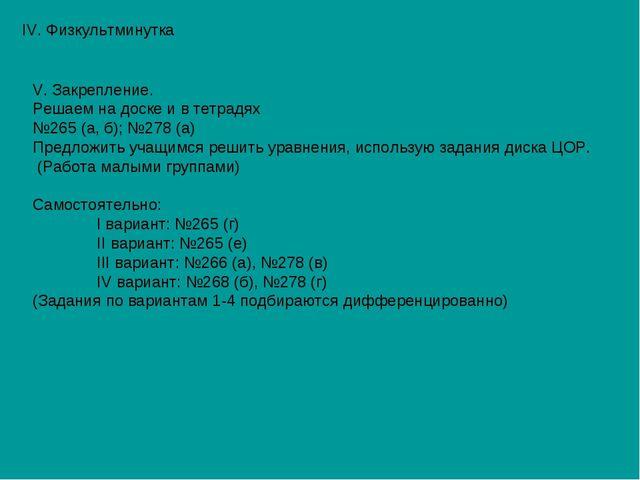 IV. Физкультминутка V. Закрепление. Решаем на доске и в тетрадях №265 (а, б);...