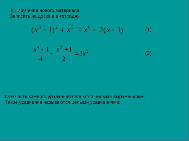 III. Изучение нового материала Записать на доске и в тетрадях: (1) (2) Обе ча...