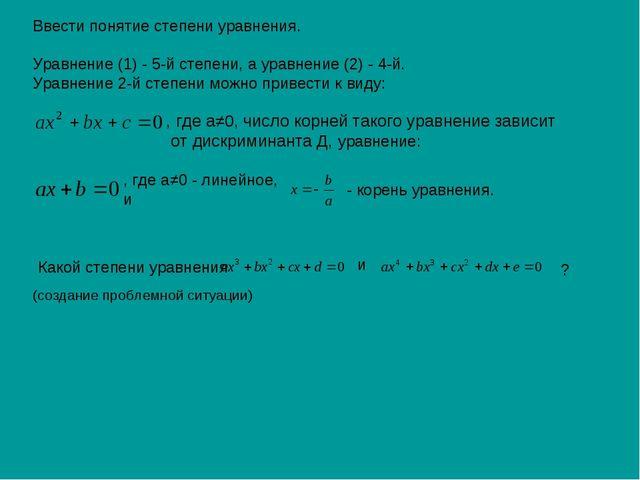 Ввести понятие степени уравнения. Уравнение (1) - 5-й степени, а уравнение (2...