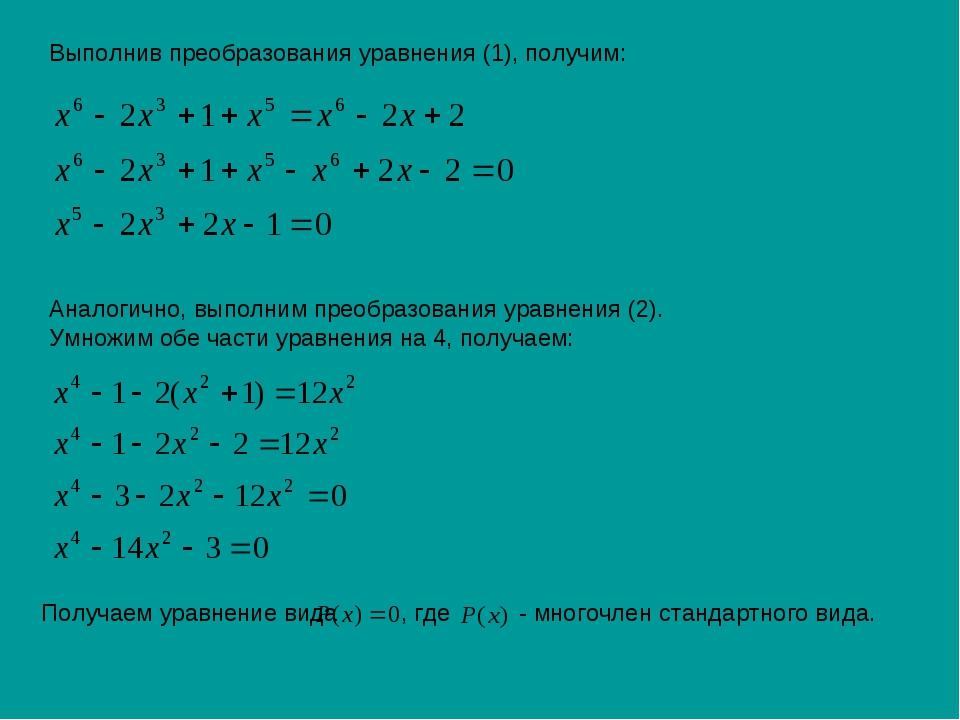 Выполнив преобразования уравнения (1), получим: Аналогично, выполним преобраз...