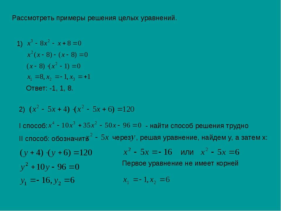 Рассмотреть примеры решения целых уравнений. 1) Ответ: -1, 1, 8. 2) I способ:...