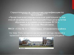 Аттестационная работа Слушателя курсов повышения квалификации по программе: