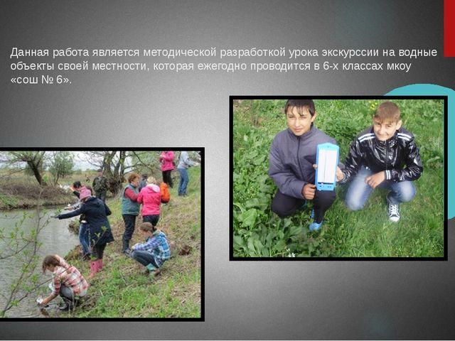 Данная работа является методической разработкой урока экскурссии на водные о...