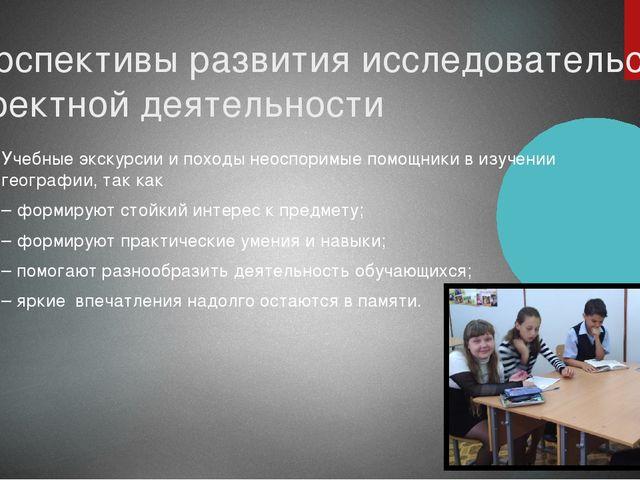 Перспективы развития исследовательской и проектной деятельности Учебные экску...