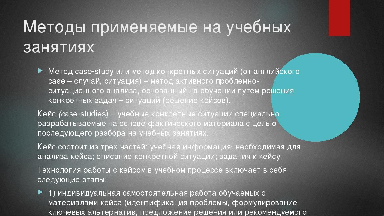 Методы применяемые на учебных занятиях Метод case-study или метод конкретных...