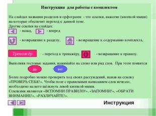 Правописание суффиксов глаголов -ова-(-ева-) -ыва-(-ива-) Гласная перед -Л-
