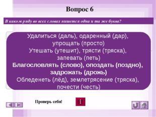 Вопрос 6 В каком ряду во всех словах пишется одна и та же буква? Уд..литься,