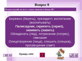 Вопрос 8 В каком ряду во всех словах пишется буква И? Бер..жно, през..дент, в