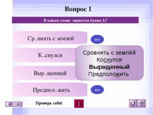 Вопрос 3 В каком слове пишется буква А? Р..сток К..саться З..ревать Покл..ни