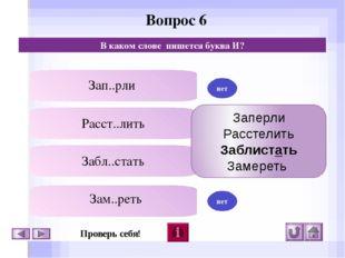 Вопрос 10 В каком ряду нет ошибок в написании слов? Творение, натирать, озар