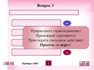 Вопрос 8 В каком ряду в обоих словах нет ошибки в написании слов? Баранний,
